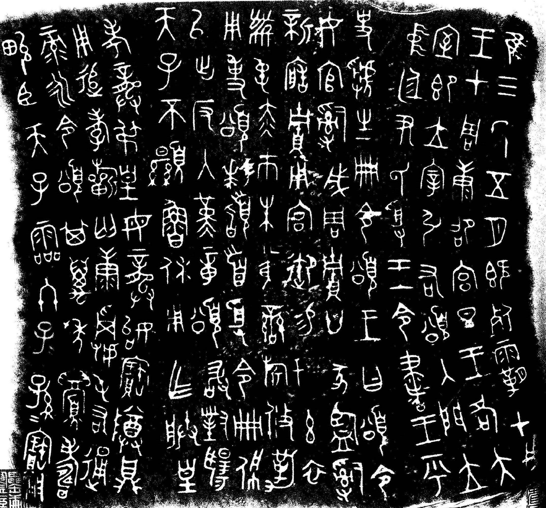 chinois vieux langue